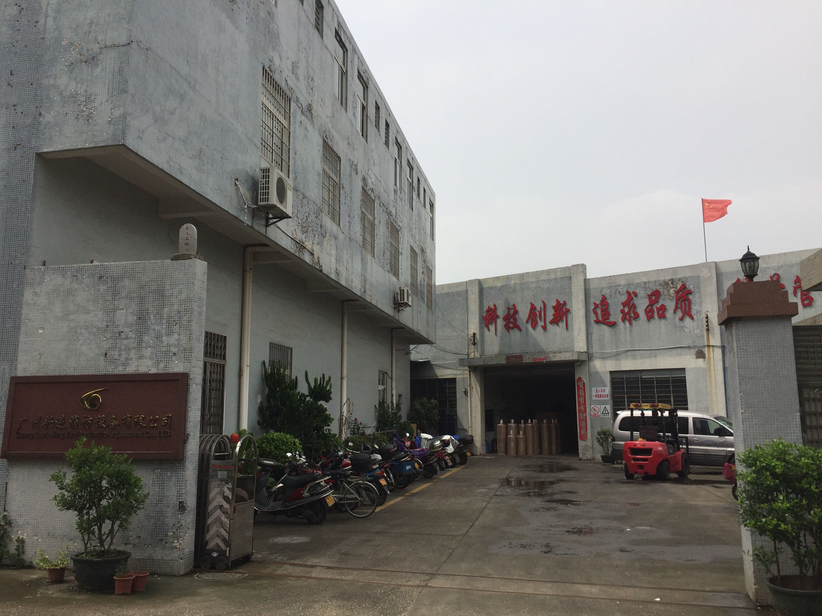Guangzhou Xingjin Fire Equipment Co.,Ltd.